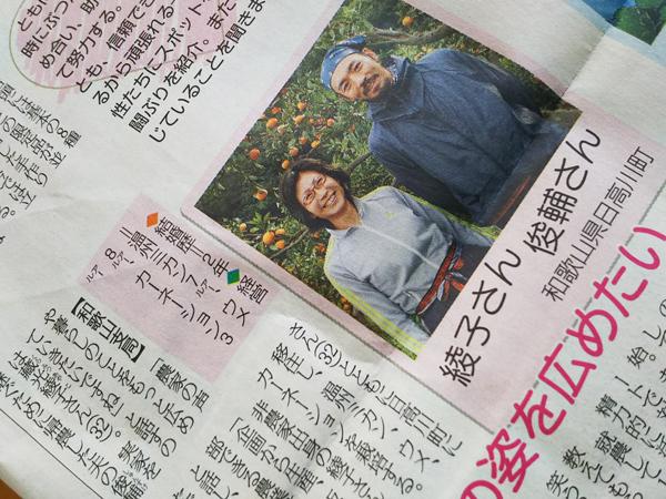農業共済新聞,藏光農園,取材,NOSAI