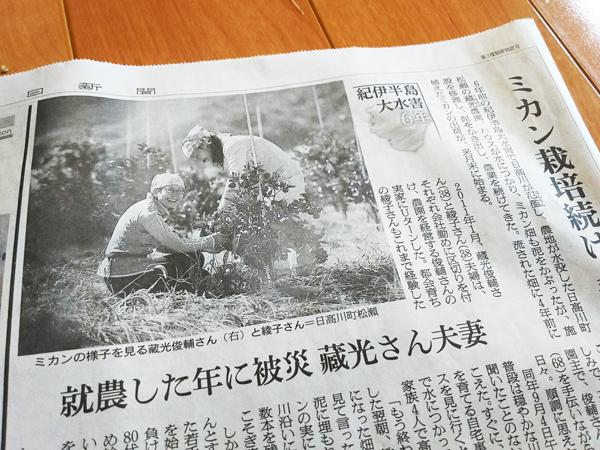 朝日新聞,掲載,藏光農園