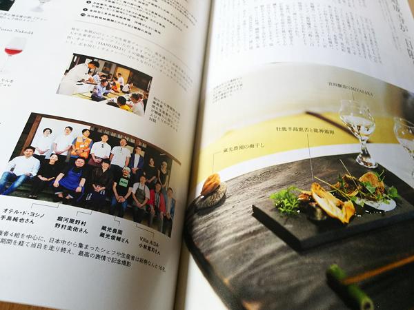 ディスカバー・ジャパン,レストランイベント,道成寺,藏光農園