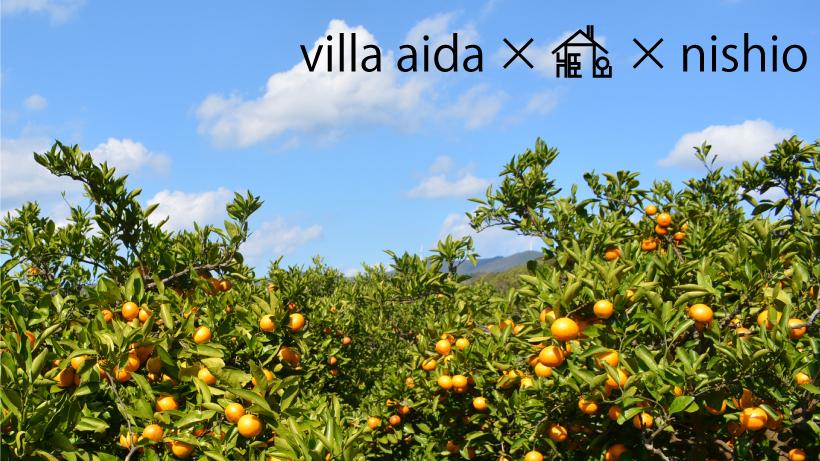 villa aida,西尾萌美,藏光農園,イベント